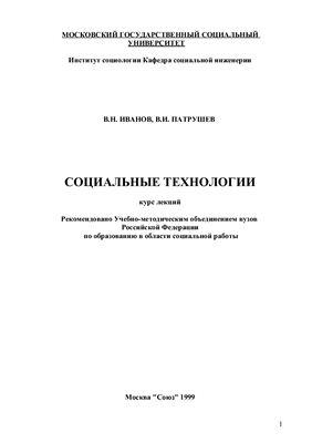 Иванов В.Н., Патрушев В.И. Социальные технологии
