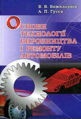 Божидарник В.В., Гусев А.П. Основы технологии производства и ремонта автомобилей (укр)