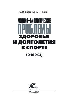 Тизул А.Я., Воронков Ю.И. Медико-биологические и психолого-педагогические проблемы здоровья и долголетия в спорте
