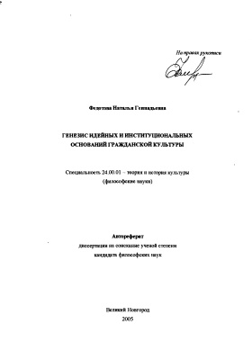 Федотова Н.Г. Генезис идейных и институциональных оснований гражданской культуры