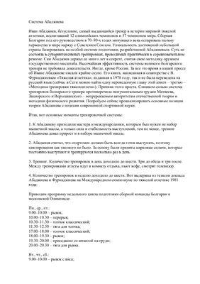 Селуянов В.Н. Система Абаджиева