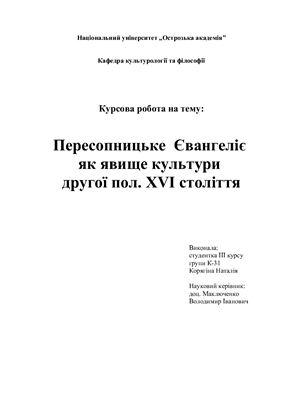Пересопницьке Євангеліє як явище культури другої пол. XVI століття