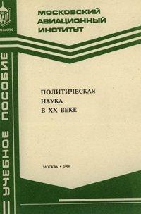 Гутова А.Л., Королева-Конопляная Г.Н., Лебедева Т.П. Политическая наука в XX веке