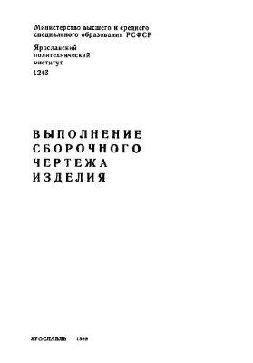 Баженова Т.И., Масленников П.В. и др. Выполнение сборочного чертежа изделия