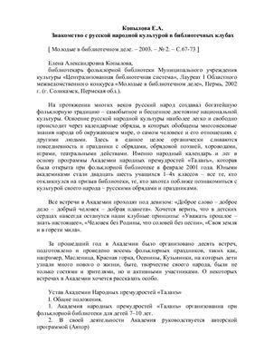 Копылова Е.А. Знакомство с русской народной культурой в библиотечных клубах