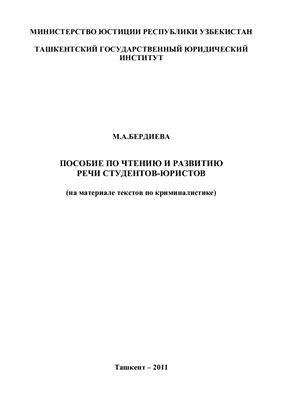 Бердиева М.А. Пособие по чтению и развитию речи (на материале текстов по криминалистике)