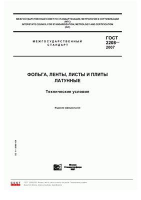ГОСТ 2208-2007 Фольга, ленты, листы и плиты латунные. Технические условия
