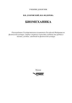 Дубровский В.И., Федорова В.Н. Биомеханика