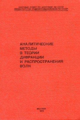 Бутакова С.В. Аналитические методы в теории дифракции и распространения волн
