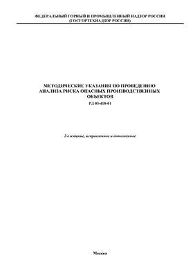 РД 03-418-01