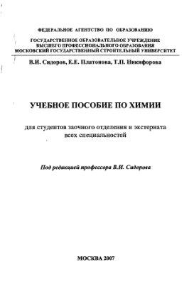 Сидоров В.И. и др. Учебное пособие по Химии для студентов заочного отделения строительного университета