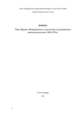 Реферат - Журнал Возрождение и деятельность одноименного книгоиздательства 1948-1974гг