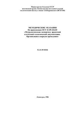 Руководство - РД 41-09-08 - 86. Методические указания по применению ОСТ 41-09-226-83 Метрологическая экспертиза проектной и отчетной геологической документации. Организация и порядок проведения