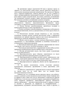 Бестужев-Лада И.В., Наместникова Г.А. Основы социального прогнозирования