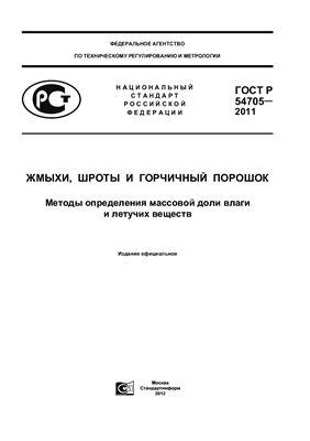 ГОСТ Р 54705-2011 Жмыхи, шроты и горчичный порошок. Методы определения массовой доли влаги и летучих веществ