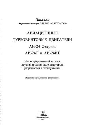 Авиационные турбовинтовые двигатели АИ-24 2-серии, АИ-24Т и АИ-24ВТ