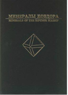 Иванюк Г.Ю., Яковенчук В.Н. Минералы Ковдора (Minerals of the Kovdor massif)