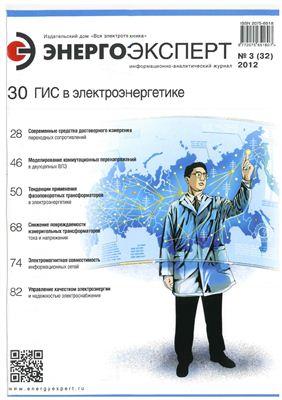 Энергоэксперт 2012 №03