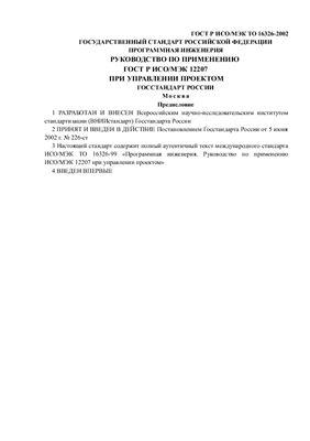 ГОСТ Р ИСО/МЭК ТО 16326-2002 Программная инженерия. Руководство по применению ГОСТ Р ИСО/МЭК 12207 при управлении проектом