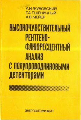 Жуковский А.Н., Пшеничный Г.А., Мейер А.В. Высокочувствительный рентгенофлюоресцентный анализ с полупроводниковыми детекторами