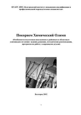 Раевская М.В. Покоряем Химический Олимп