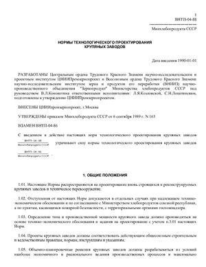 ВНТП-04-88 Нормы технологического проектирования крупяных заводов
