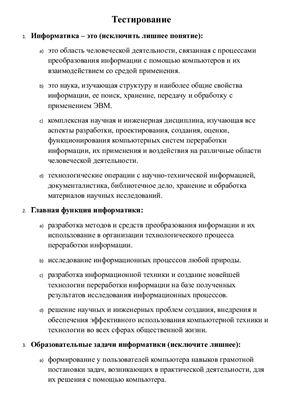 Тесты по информатике с ответами (1 семестр; 1 курс)