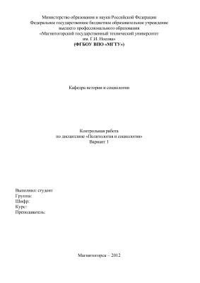 Контрольная работа по дисциплине Политология и социология