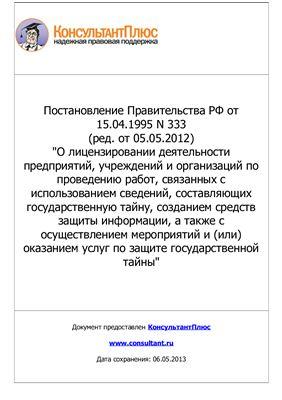 Постановление Правительства РФ от 15.04.1995 N 333 (ред. от 05.05.2012)