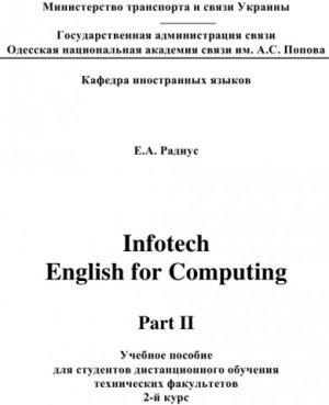 Радиус Е.А. Infotech English for Computing: учебное пособие для студентов дистанционного обучения. Part II