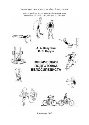 Наруш В.В., Капустин А.А. Физическая подготовка велосипедиста