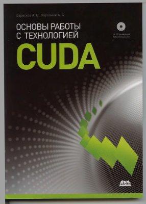Боресков А.В., Харламов А.А. Основы работы с технологией CUDA