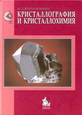 Егоров-Тисменко Ю.К. Кристаллография и кристаллохимия