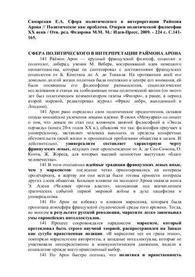 Самарская Е.А. Сфера политического в интерпретации Раймона Арона