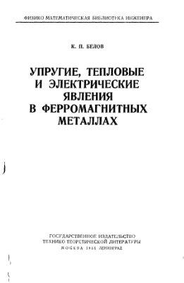 Белов К.П. Упругие, тепловые и электрические явления в ферромагнитных металлах