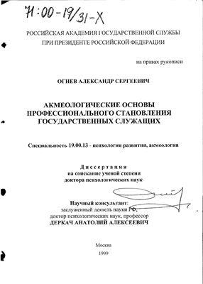 Огнев А.С. Акмеологические основы профессионального становления государственных служащих