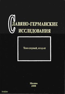 Гугнин А.А., Циммерлинг А.В. (отв. ред.). Славяно-германские исследования. Тома первый, второй
