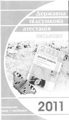 Синичка Н.Й. Біологія: Розв'язки завдань державної підсумкової атестації. 9 клас