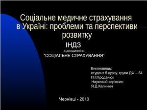 Презентация - Соціальне медичне страхування в Україні: проблеми та перспективи розвитку
