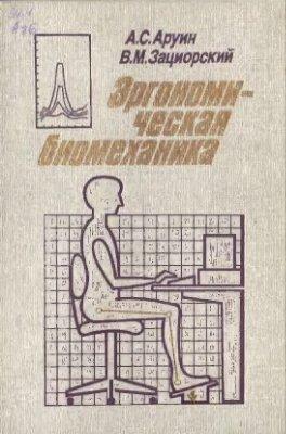 Аруин А.С., Зациорский В.М. Эргономическая биомеханика