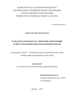 Андрианова Д.В. Гражданско-правовое регулирование конкуренции в сфере управления многоквартирными домами