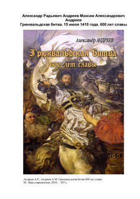Андреев А.Р., Андреев А.М. Грюнвальдская битва. 600 лет славы