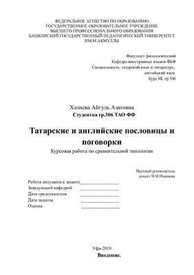 Курсовой проект - Татарские и английские пословицы и поговорки Курсовая работа по сравнительной типологии