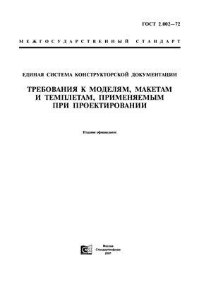 ГОСТ 2.002-72 ЕСКД Требования к моделям, макетам и темплетам применяемым при проектировании