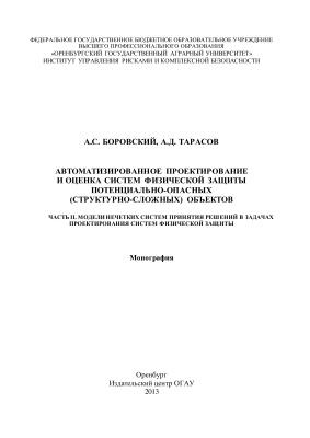 Боровский А.С. Автоматизированное проектирование и оценка систем физической защиты потенциально опасных(структурно-сложных) объектов