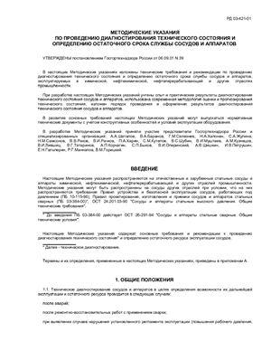 РД 03-421-01. Методические указания по проведению диагностирования технического состояния и определению остаточного срока службы сосудов и аппаратов