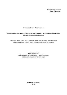 Туманова О.А. Методика организации сотрудничества учащихся на уроках информатики основе интернет сервисов