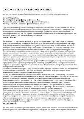 Сабиров Р.А. Самоучитель татарского языка