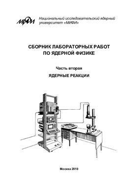 Добрецов Ю.П. (ред.) Сборник лабораторных работ по ядерной физике. Часть 2. Ядерные реакции