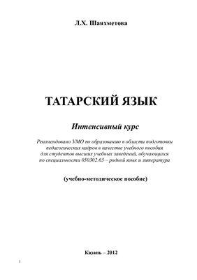 Шаяхметова Л.Х. Татарский язык. Интенсивный курс